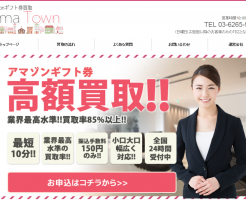 ama town