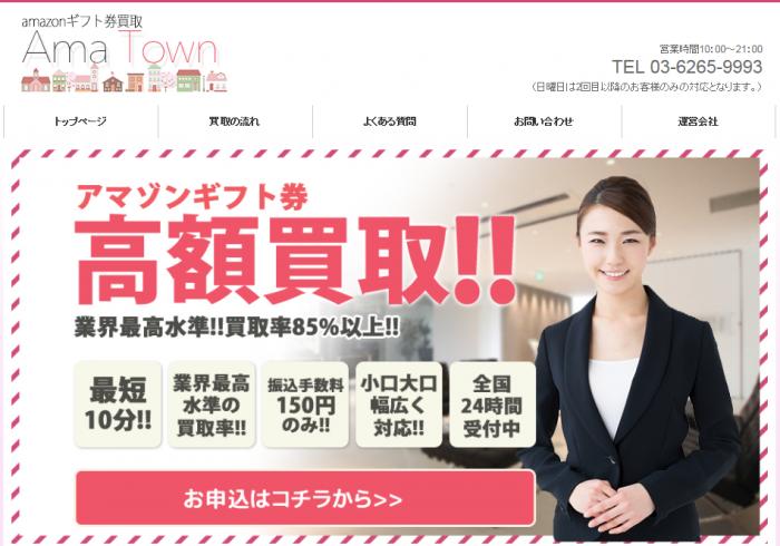 Ama Town(アマタウン)の詳細・評判は?【閉鎖しました】