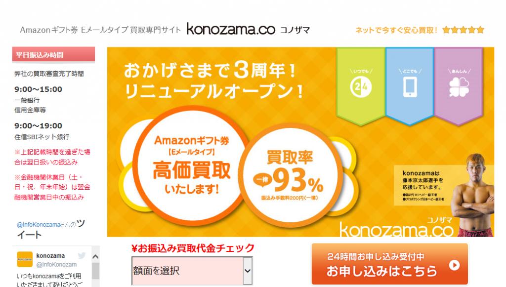 konozama(コノザマ)の詳細・評判は?現在はサービス休止